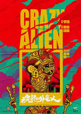 电影《疯狂的外星人》在线观看