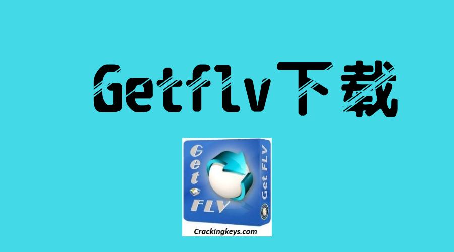 Getflv下载器绿色版下载