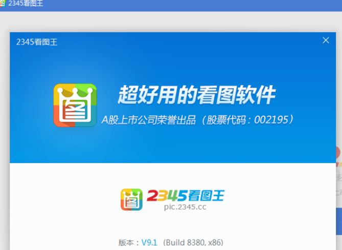 [Windows]  2345看图王(9.1.2.8380) 去广告纯净开心版