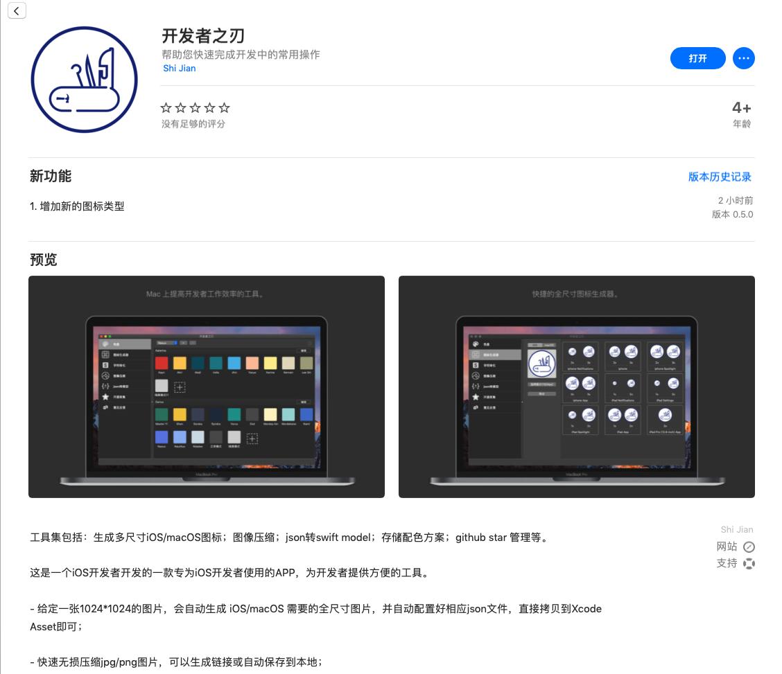 App Store 页介绍