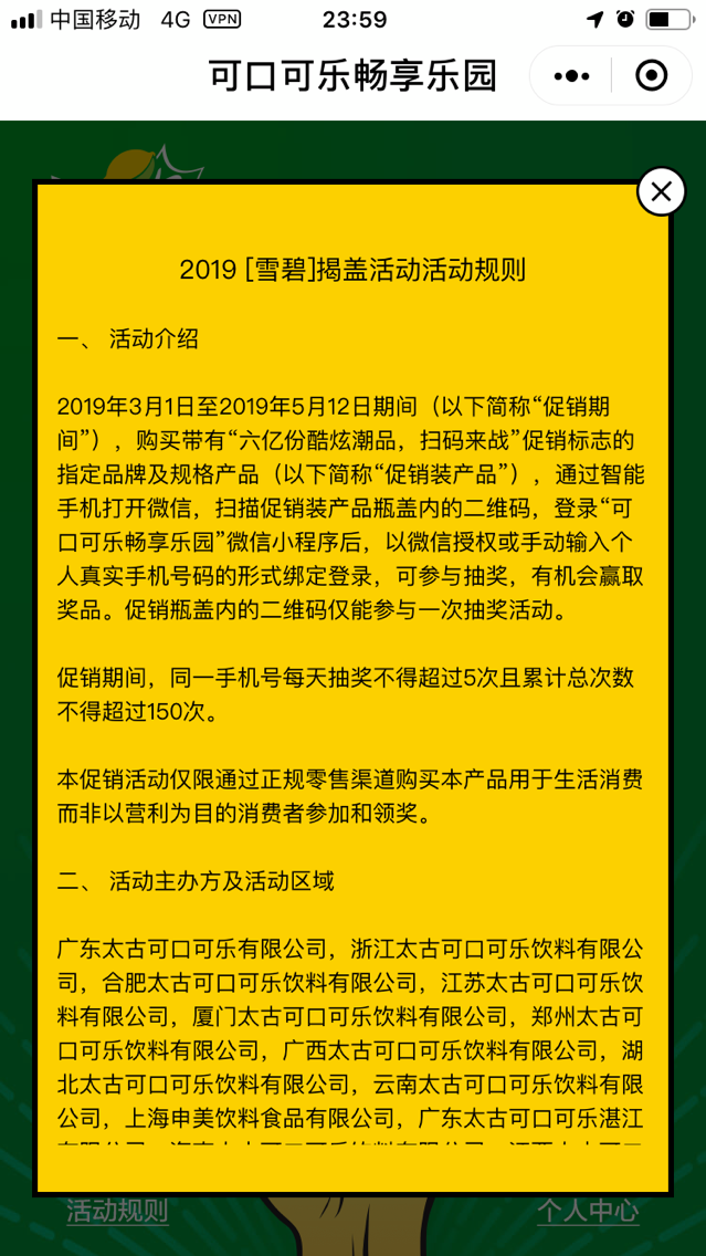 2019雪碧揭盖有奖活动活动工具 第1张