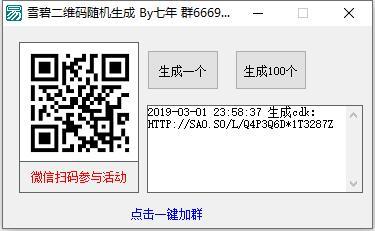 2019雪碧揭盖有奖活动活动工具 第2张