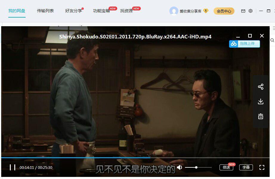 日本深夜食堂无删减版本分享