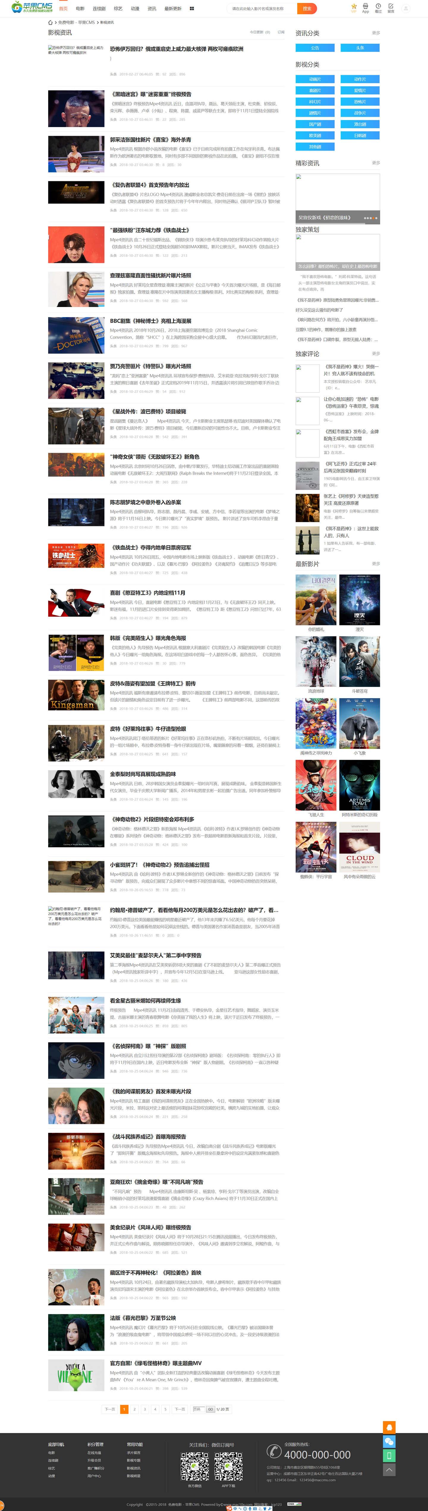新闻分类.jpg