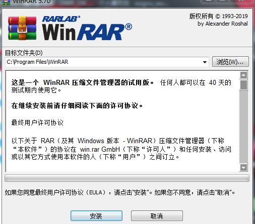 Winrar 5.70正式版发布,官方简体中文正式版-商业版+key