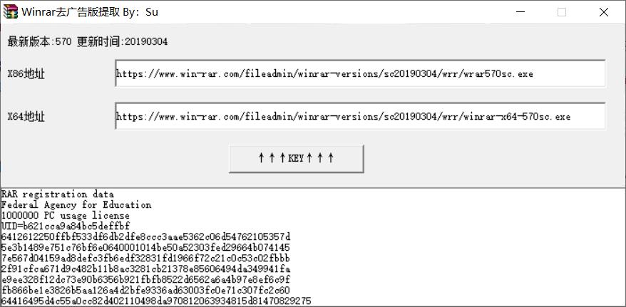【20190308】WinRAR商业简体中文版(无广告)直链获取工具