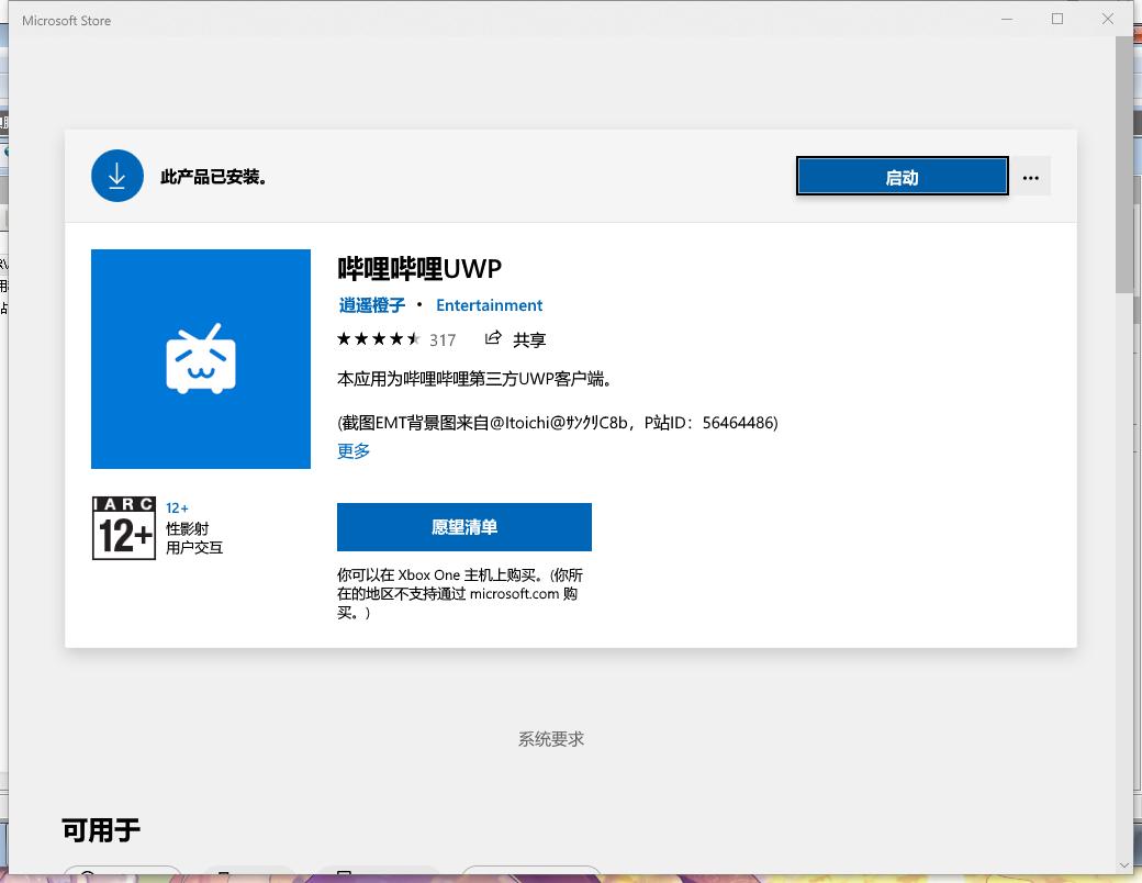 【Windows10】分享一个可以看大会员抢先看,1080P的软件——哔哩哔哩UWP