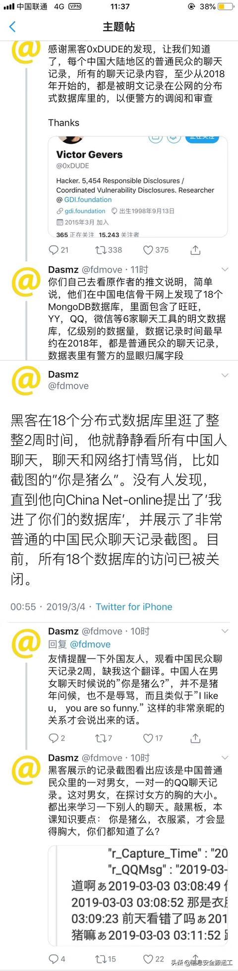 疑似旺旺、YY、QQ、微信等6家聊天工具的明文数据库被放在公网