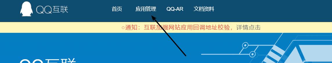 国际域名未备案接入QQ互联平台 官方教程1.png