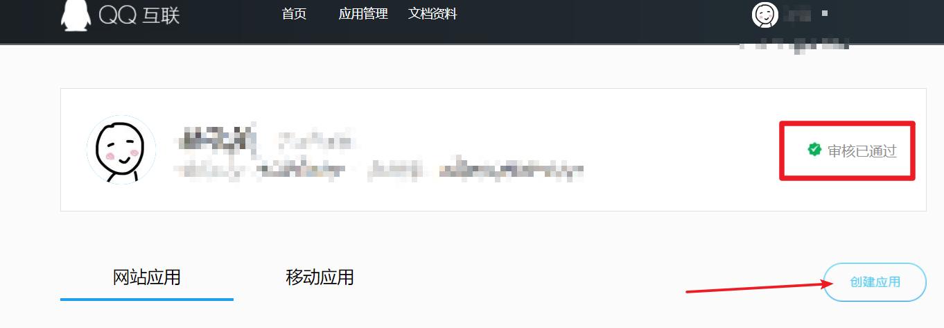 国际域名未备案接入QQ互联平台 官方教程2.png