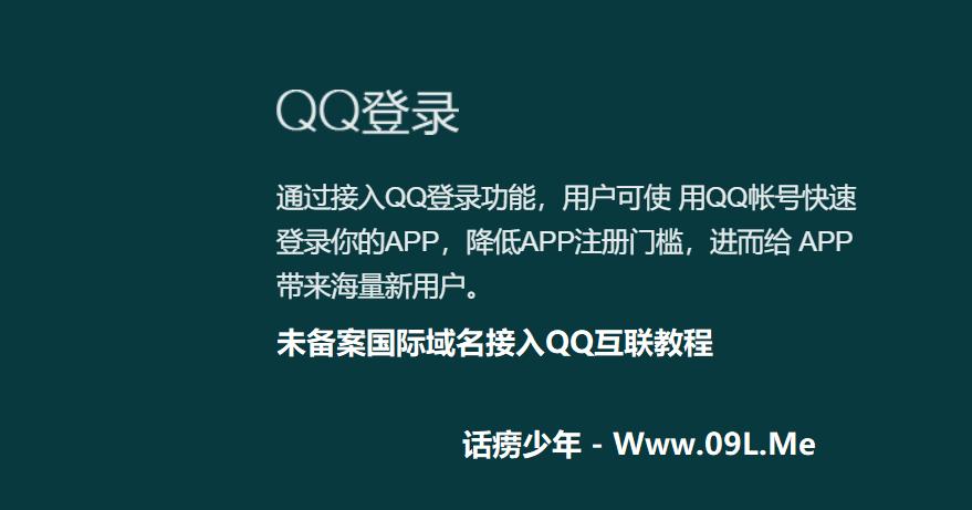 国际域名未备案接入QQ互联平台 官方教程