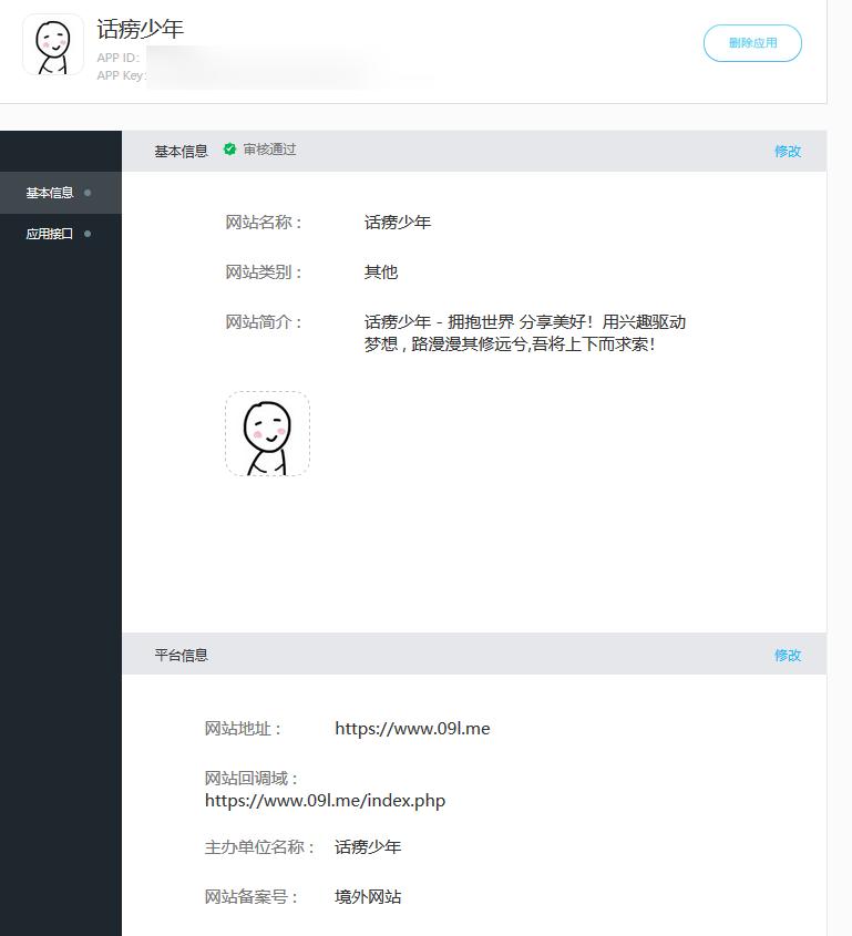 最新 未备案国际域名接入QQ互联平台教程 QQ第三方登录免备案