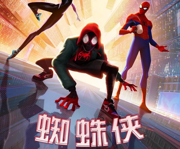 蜘蛛侠:平行宇宙 Spider-Man: Into the Spider-Verse 1080P中英双字13.9GB