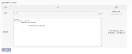 AMH面板配置Emlog伪静态