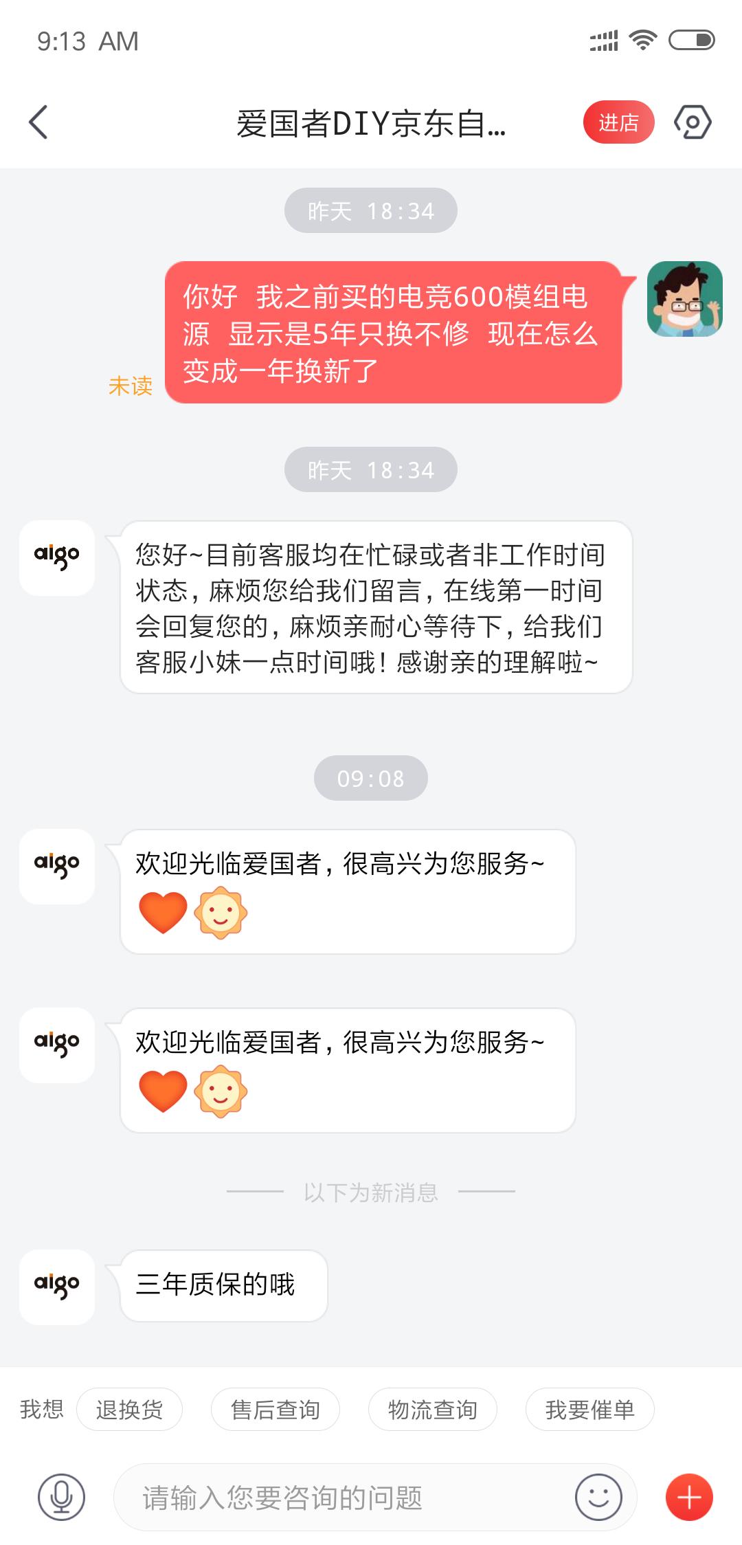 Screenshot_2019-03-12-09-13-40-108_com.jingdong.a.png