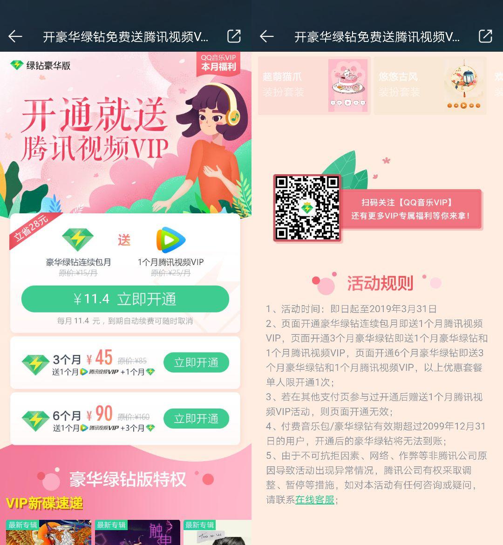 QQ音乐11.4元开通豪华绿钻送腾讯视频VIP会员