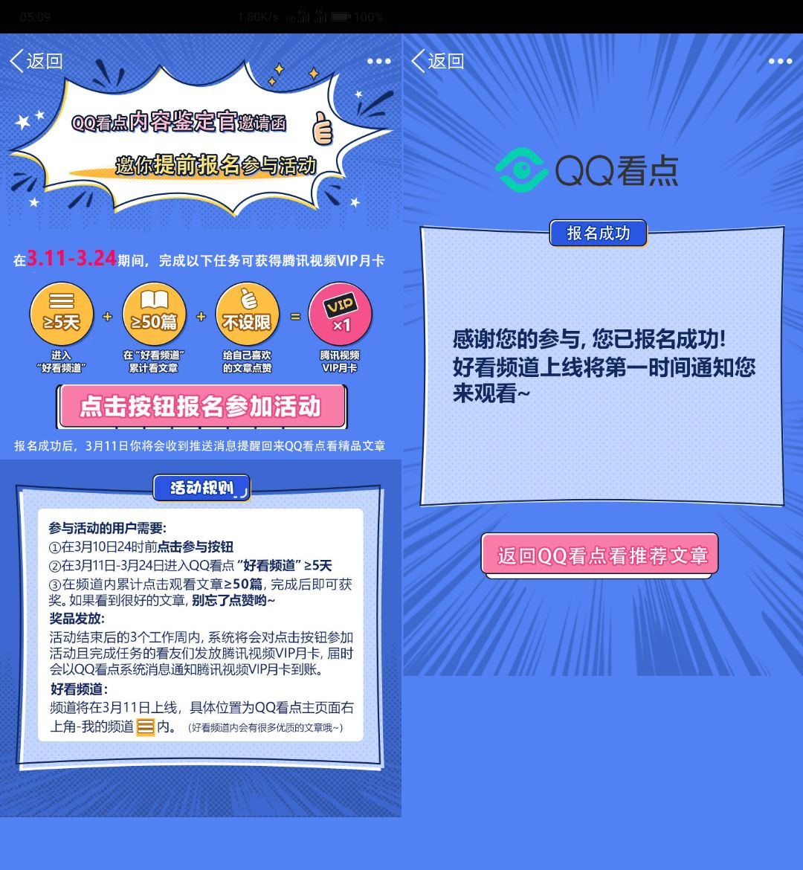 QQ看点阅读文章得腾讯视频会员 需要累阅读5天