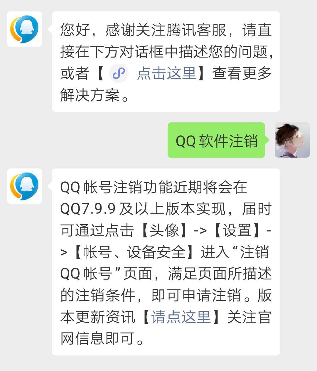 QQ即将正式上线注销功能 将会在QQ7.9.9上版本实现