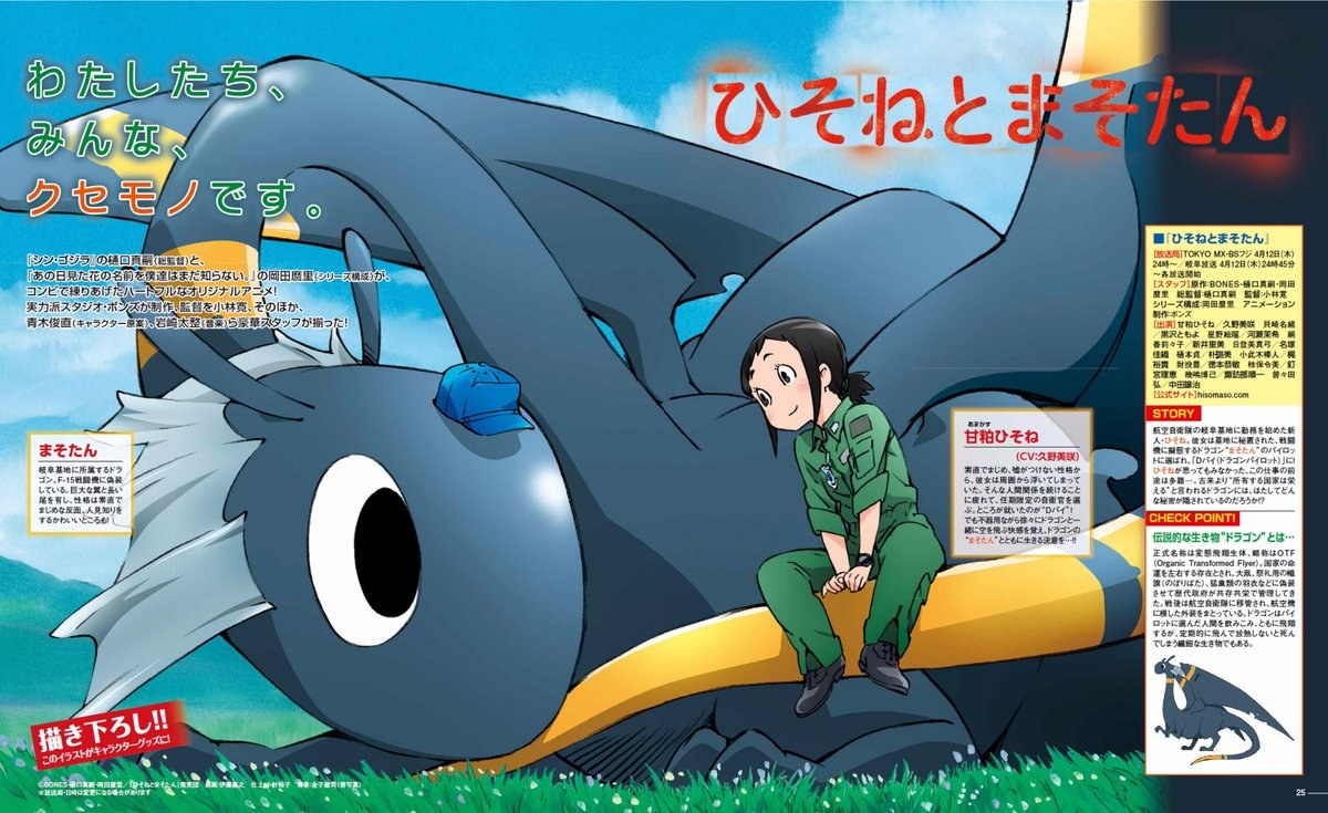 Hisone to Masotan Episode 1-12 Subtitle Indonesia (Batch)