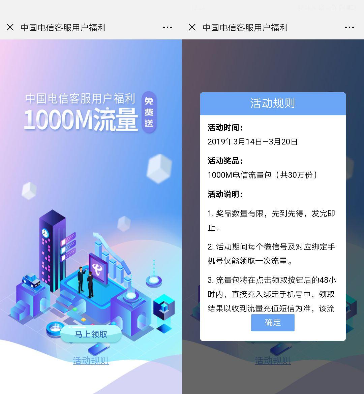 中国电信客服免费领取1000MB流量 限量30万份