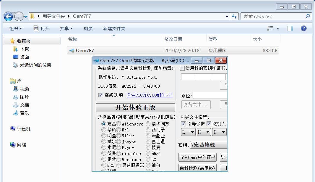 Windows 7永久激活工具【OEM】小马激活最后版本