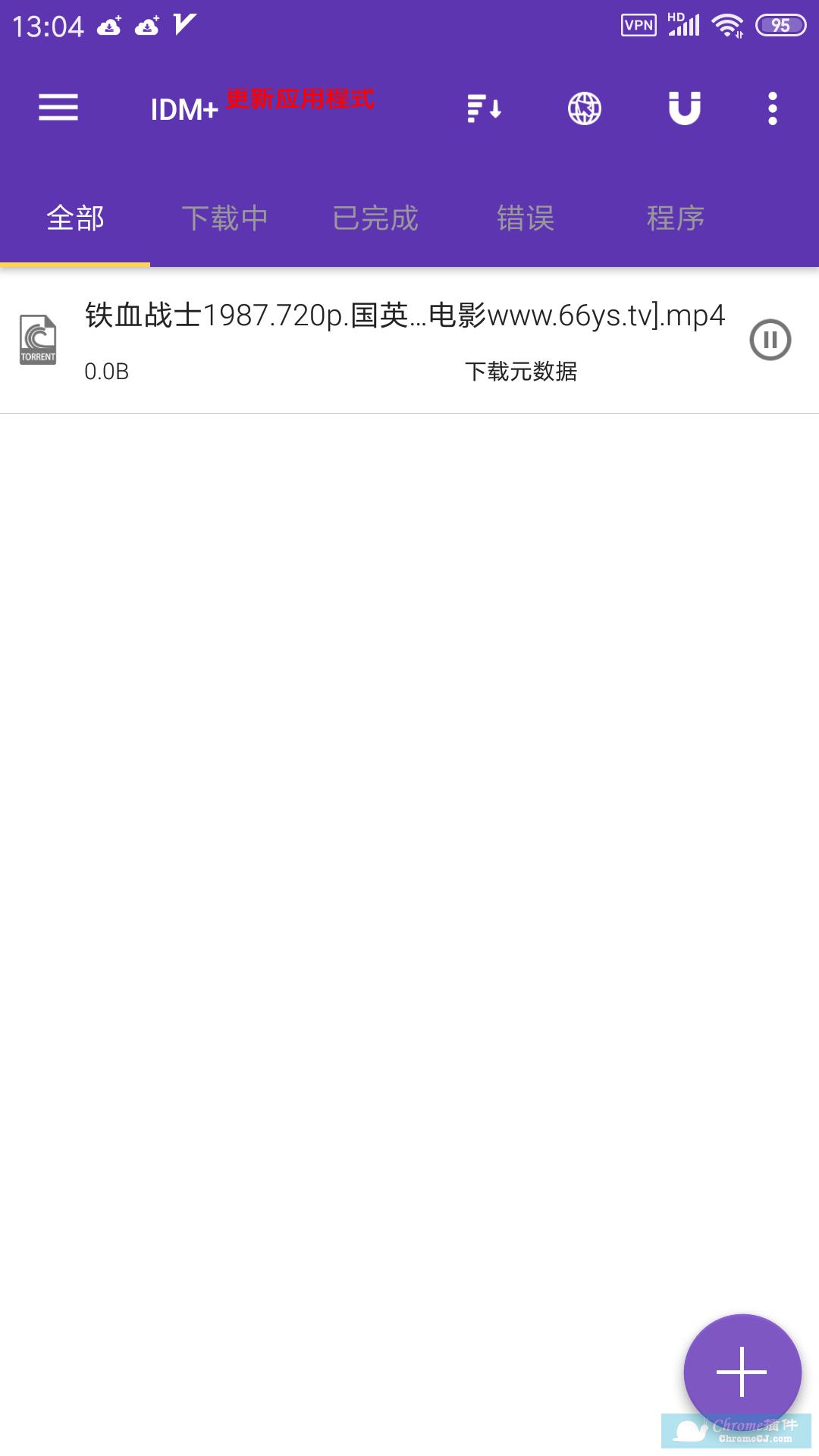 IDM+ 不限速多线程下载神器安卓版下载