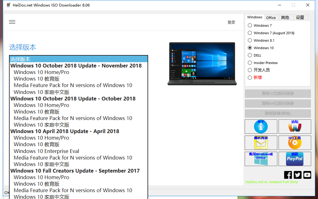 选择 Windows 版本