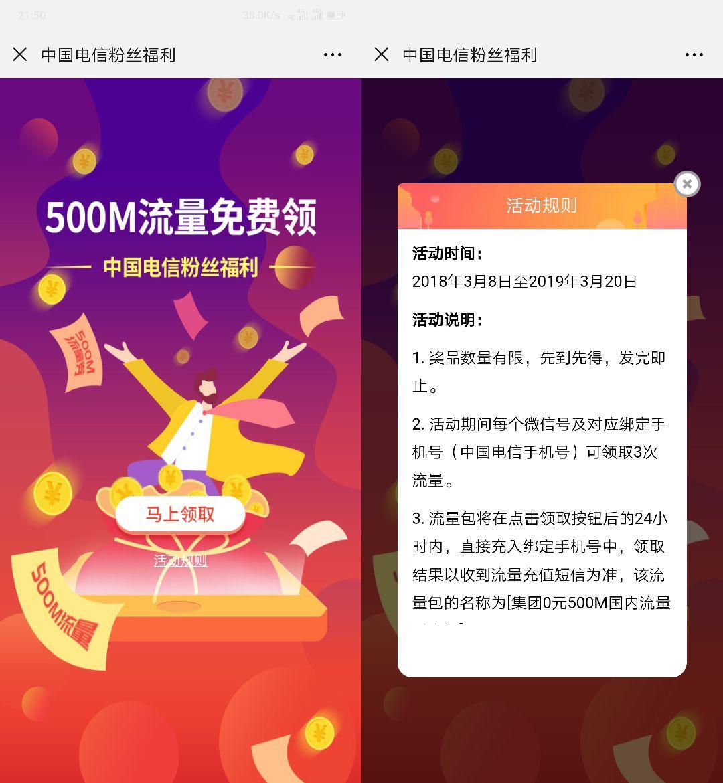 中国电信免费领取1500M流量 限电信用户 先到先得