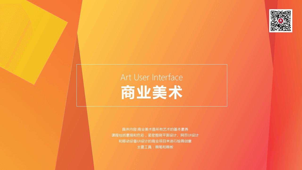 aui课程博胜娱乐注册