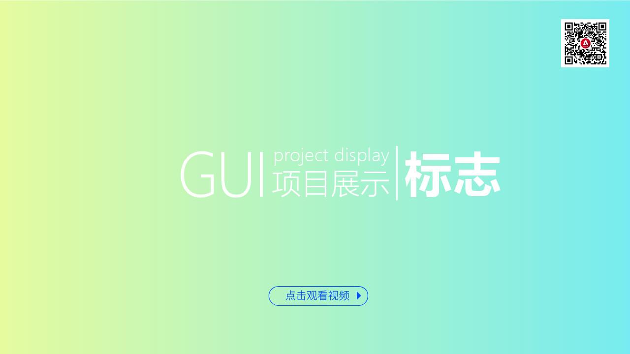 gui標志首頁