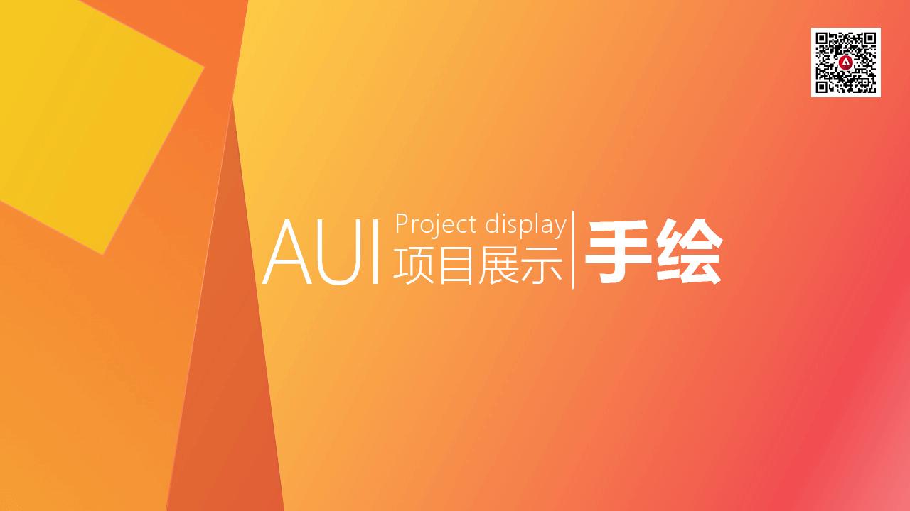aui手绘博胜娱乐注册