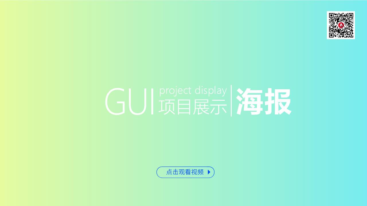 gui海報首頁