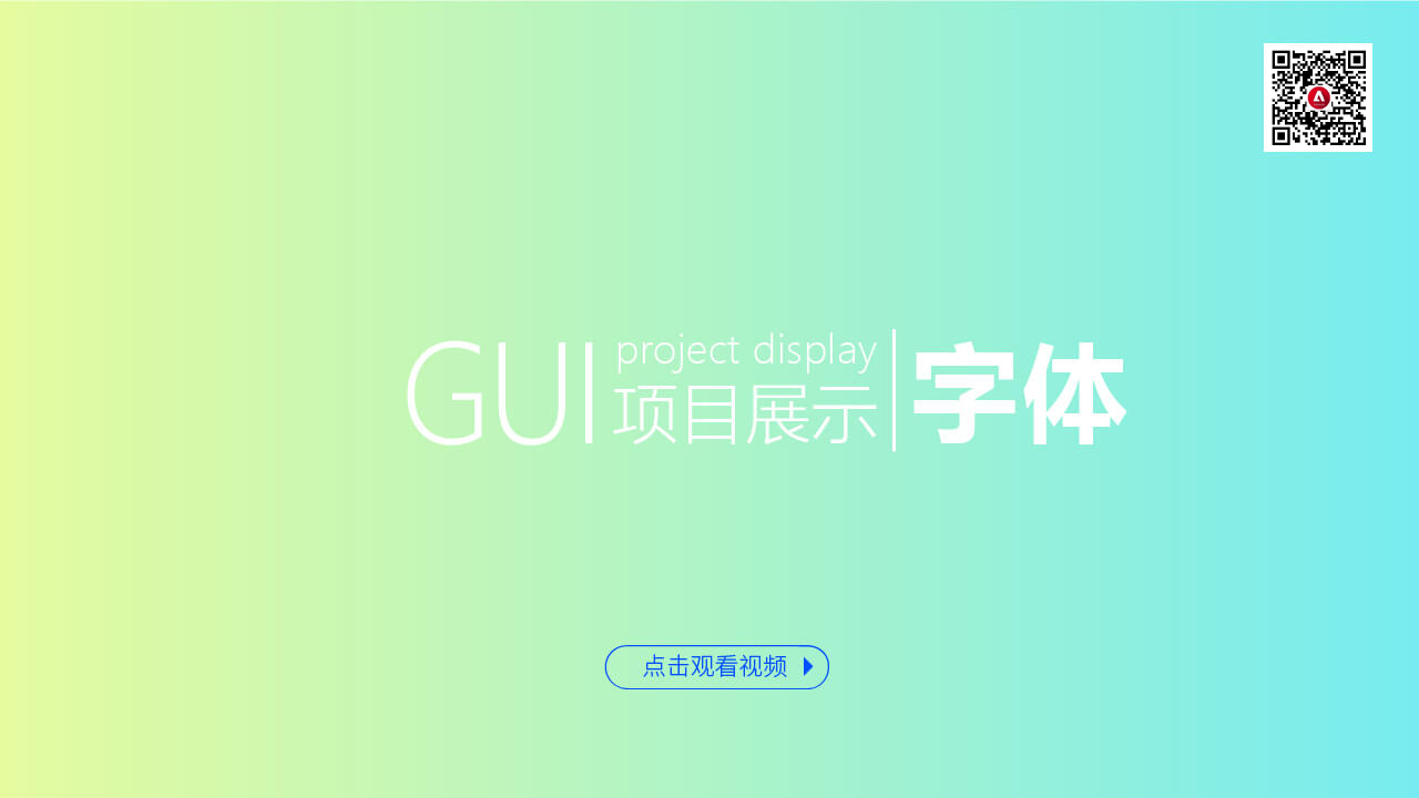 gui字體首頁