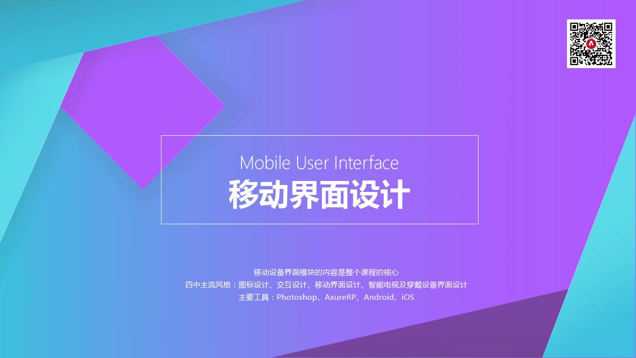 mui课程博胜娱乐注册