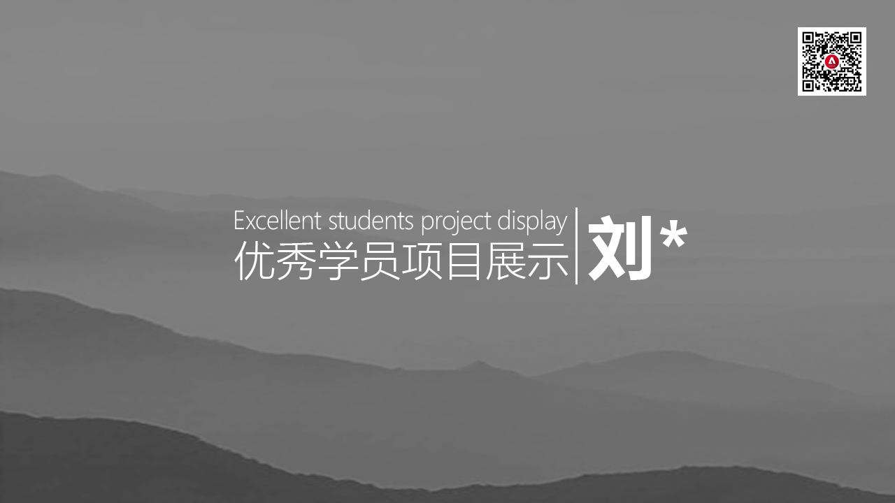 優秀學員項目展 劉