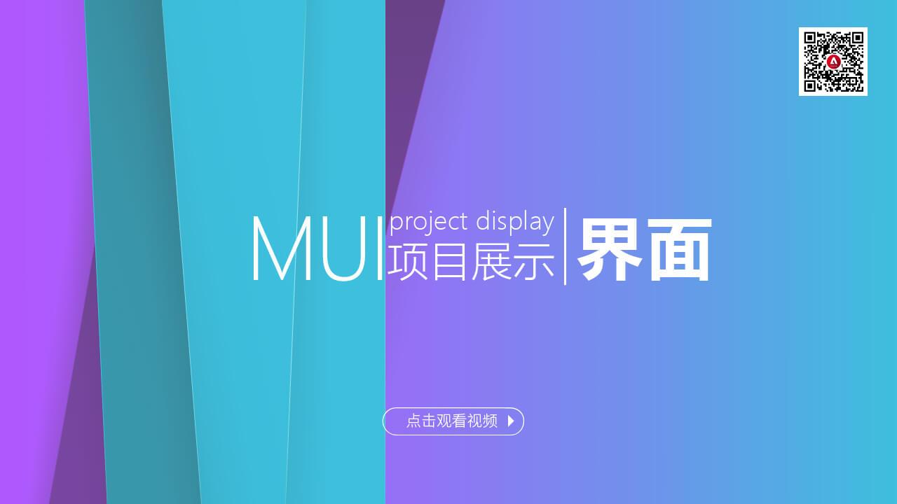 mui界面博胜娱乐注册