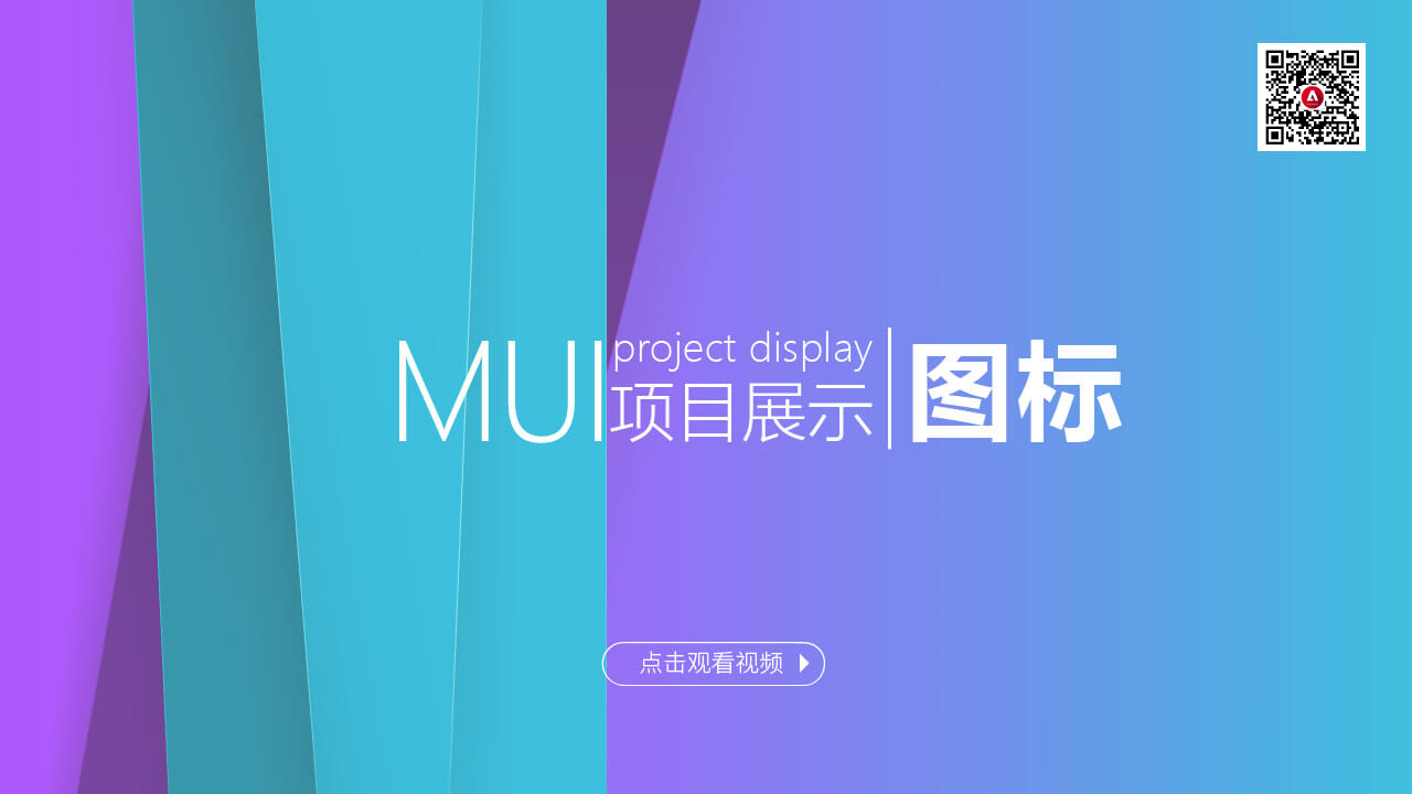 mui圖標首頁