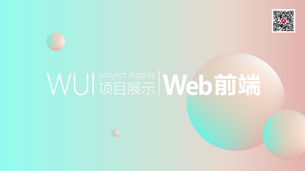 wui web前端設計首頁