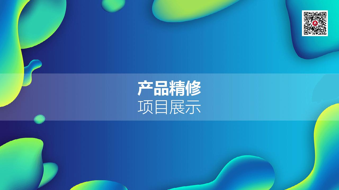 产品精修项目展示博胜娱乐注册
