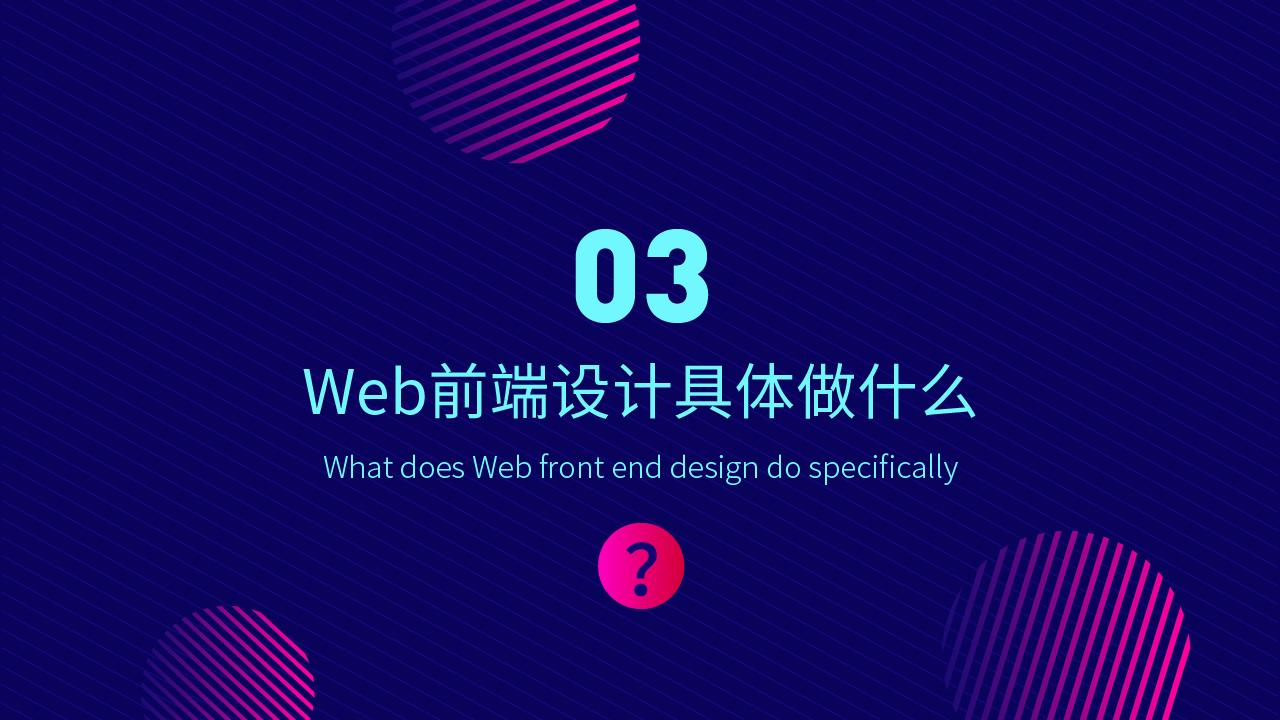 web前端设计具体做什么1