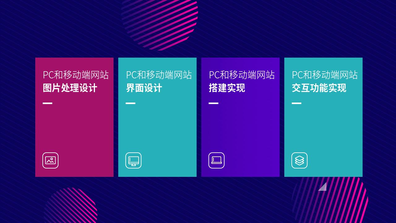 web前端设计具体做什么2