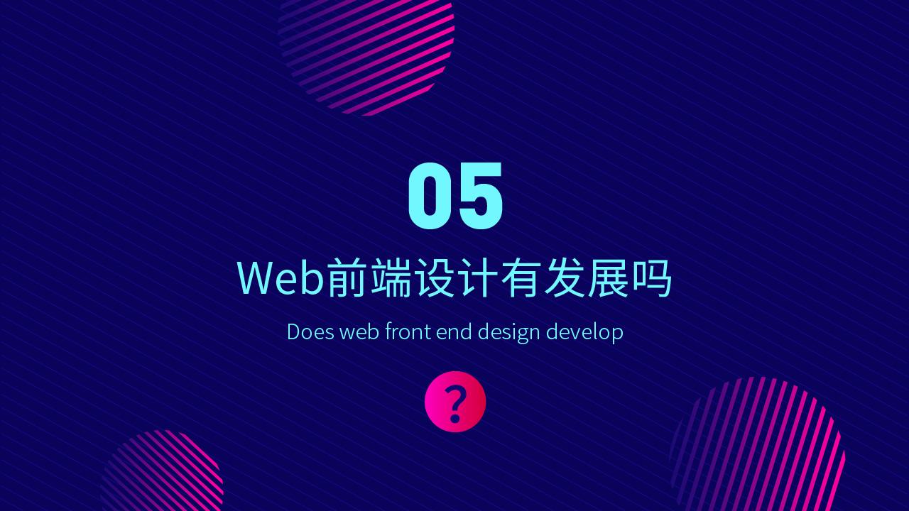 web前端设计有发展吗1