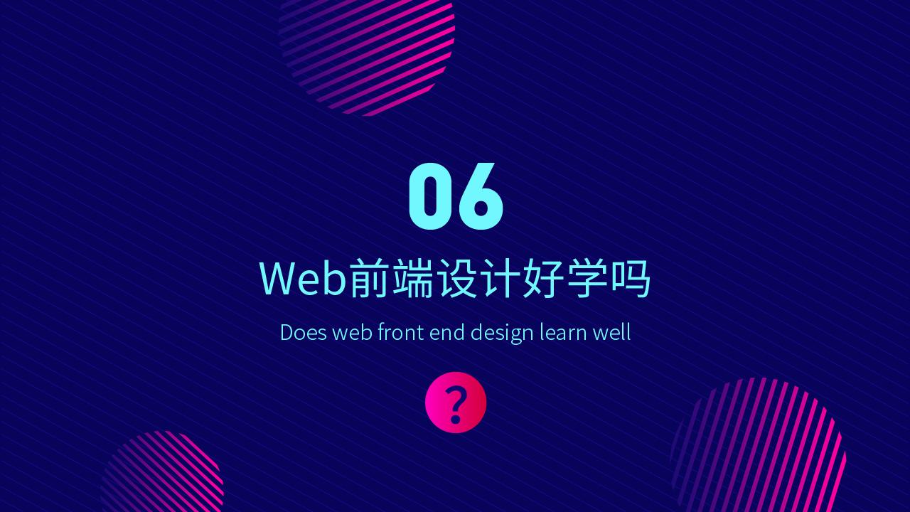web前端设计好学吗1