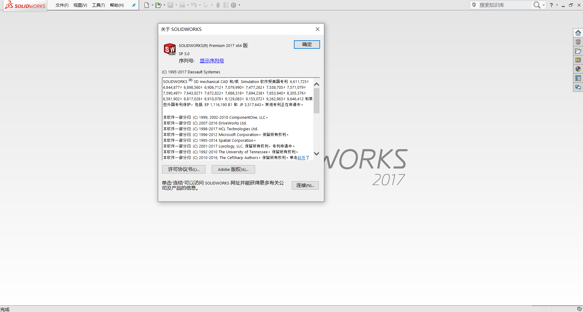 【3D数字工业】SolidWorks 2010 SP 5.0-2020 SP 0各年份破解版本合集【种子】