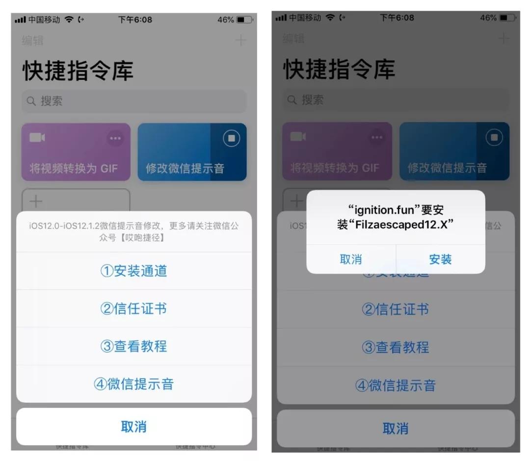 苹果iOS12微信替换提示音