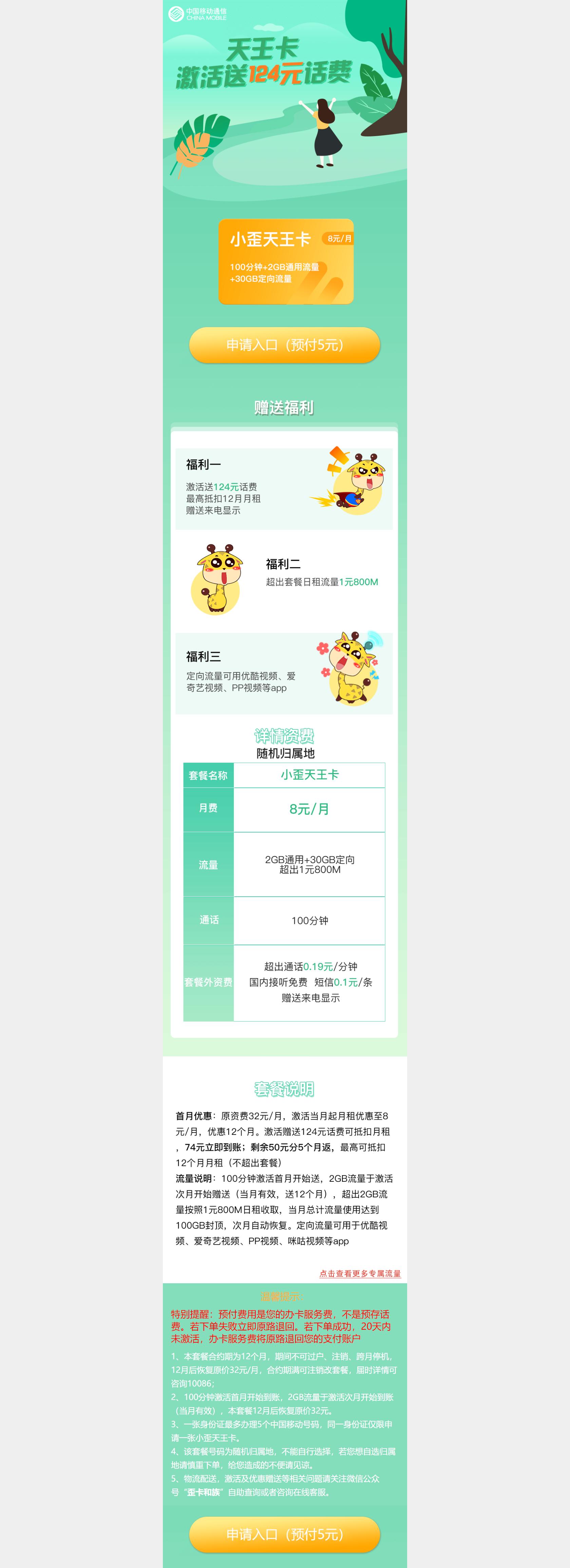 5元撸一年移动天王卡,5元免费用1年电话卡 第1张