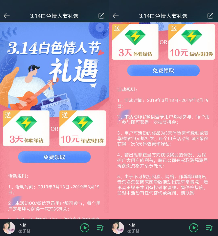 QQ音乐用户领取3天体验豪华绿钻 限非豪华绿钻用户