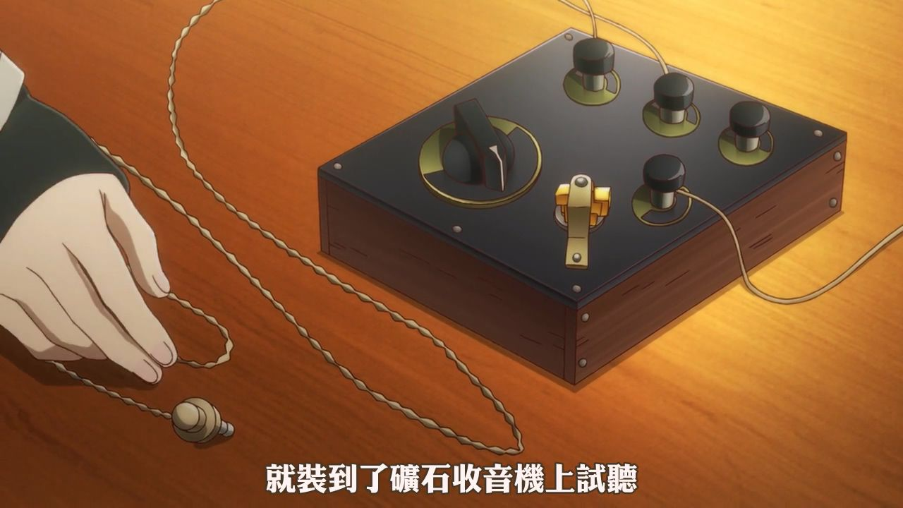 图1-3 ep1 中出现的矿石收音机