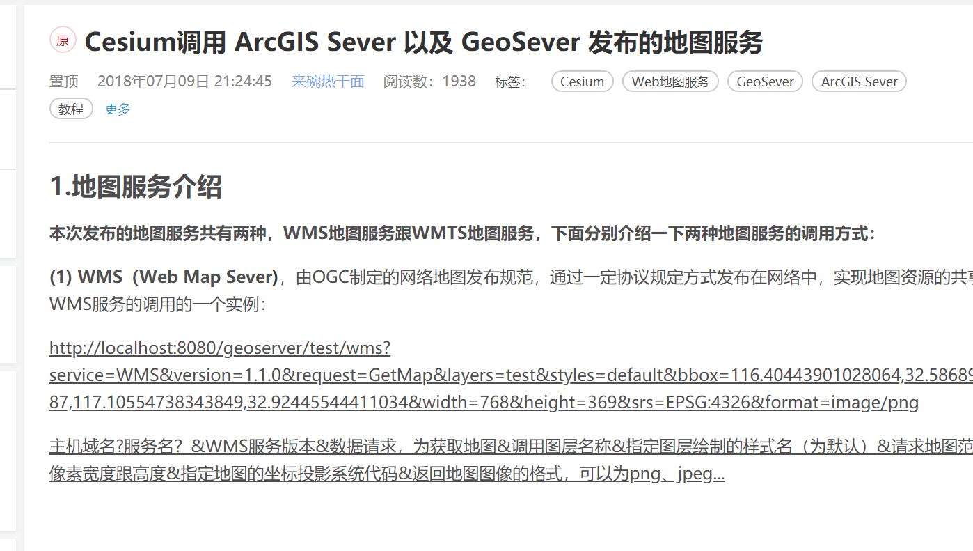 Cesium加载ArcGIS Server发WMS的服务- Cesium中文网