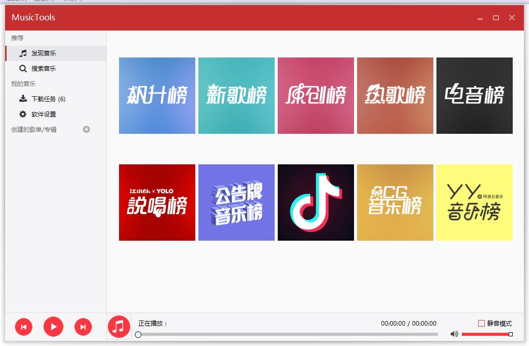 MusicTools 3.5.1 付费无损音乐免费下载神器便携版